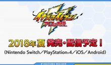 Inazuma Eleven Scales of Ares PS4 version