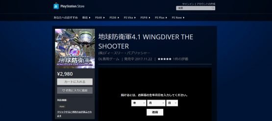 Earth Defense Force 4.1 Wing Diver The Shooter Import Guide